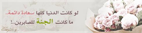 وياعسا ربي يكتب لكم في كل خطوه حسنه ☺.~.{ضع بصمتك} - صفحة 10 Msg-28298-0-89586700-1386186978