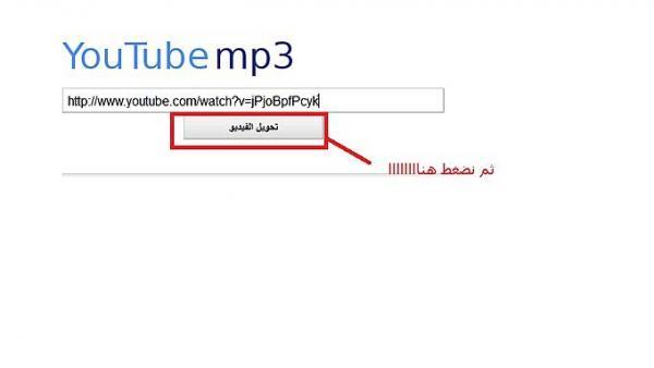 كيفية تحويل فيديو من اليوتوب الى mp3 Post-25272-0-64324800-1370875936