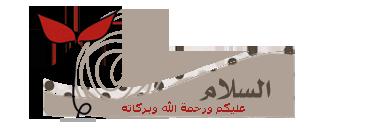 && رمــــــ*العالم*ــــال &&  Post-93813-0-98679400-1337603664