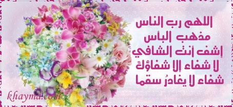 صور عن الغياب و تهنئة بسلامة العودة- حصريا على منتدى واحة الإسلام Pic013