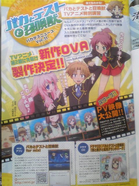 [BAKA] Baka to Test ประกาศออก OVA ตอนพิเศษ เรียกน้ำย่อยก่อน Season 2 จะมา Baka-to-test-ova