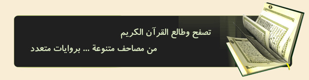 عيون الاسلام فلاش قـــرآن  Quran