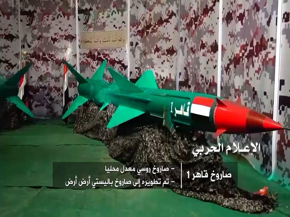 Yemeni Conflict: News #2 - Page 6 %D8%B5%D8%A7%D8%B1%D9%88%D8%AE-%D9%82%D8%A7%D9%87%D8%B11-21