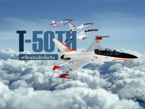 تايلاند توافق على شراء مقاتلات كورية جنوبية بتكلفة 258 مليون دولار 20031705_1717325588297024_4126782588560235926_n1-500x375