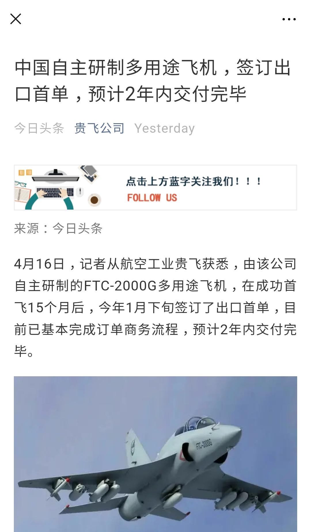 بلد في جنوب شرق اسيا يطلب شراء طائرات FTC-2000G  للتدريب المتقدم الصينيه  Screenshot_202WeChat