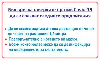 Национален събор на БАТСЗМ 22.08.2020 гр. Враца-Леденика Viu1592917814i