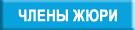Конкурс аквариумного дизайна России 2016 Button_judges