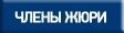 Конкурс аквариумного дизайна регионов России 2014 Button_jury%281%29