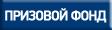 Конкурс аквариумного дизайна регионов России 2014 Button_prize%281%29