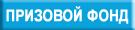Конкурс аквариумного дизайна России 2016 Button_prizes