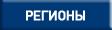 Конкурс аквариумного дизайна регионов России 2014 Button_regions