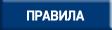 Конкурс аквариумного дизайна регионов России 2014 Button_rules%281%29