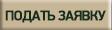 Конкурс дизайна биотопных аквариумов JBL 2014 Button_zayavka%282%29