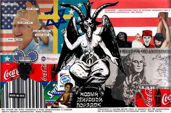 Мировое правительство 1342366233_2f75