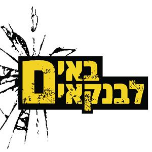 המחאה החברתית לישראל -המאבק נגד הבנקים חברות האשראי והשוק האפור