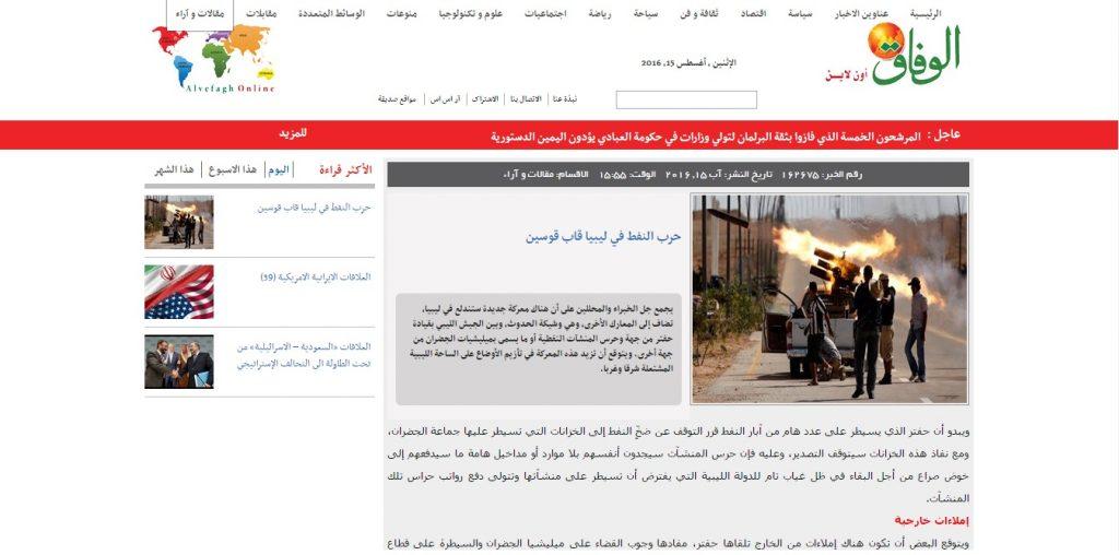 """صحيفة إيرانية :نهاية حفتر ستكون فى حرب مع """" الجضران """" بالمنشآت النفطية %D9%8A-1024x508"""