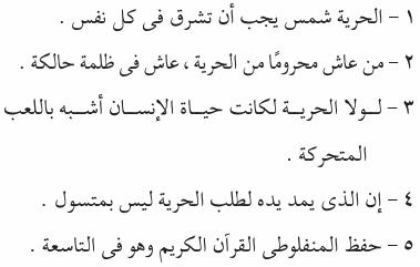اسئلة الدرس الأول : الحرية (الوحدة الاولى) من منهج اللغة العربية للصف الاول الاعدادى التيرم الاول واجابتها النموذجية كاملة لعام 2016 Ara_1P_1A_01_01_020