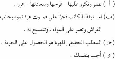 اسئلة الدرس الأول : الحرية (الوحدة الاولى) من منهج اللغة العربية للصف الاول الاعدادى التيرم الاول واجابتها النموذجية كاملة لعام 2016 Ara_1P_1A_01_01_021