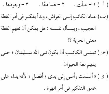 اسئلة الدرس الأول : الحرية (الوحدة الاولى) من منهج اللغة العربية للصف الاول الاعدادى التيرم الاول واجابتها النموذجية كاملة لعام 2016 Ara_1P_1A_01_01_022