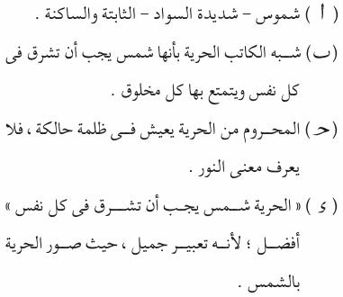 اسئلة الدرس الأول : الحرية (الوحدة الاولى) من منهج اللغة العربية للصف الاول الاعدادى التيرم الاول واجابتها النموذجية كاملة لعام 2016 Ara_1P_1A_01_01_023