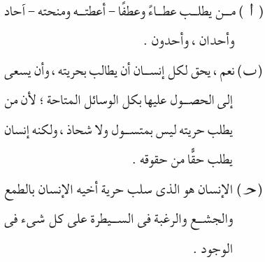 اسئلة الدرس الأول : الحرية (الوحدة الاولى) من منهج اللغة العربية للصف الاول الاعدادى التيرم الاول واجابتها النموذجية كاملة لعام 2016 Ara_1P_1A_01_01_024