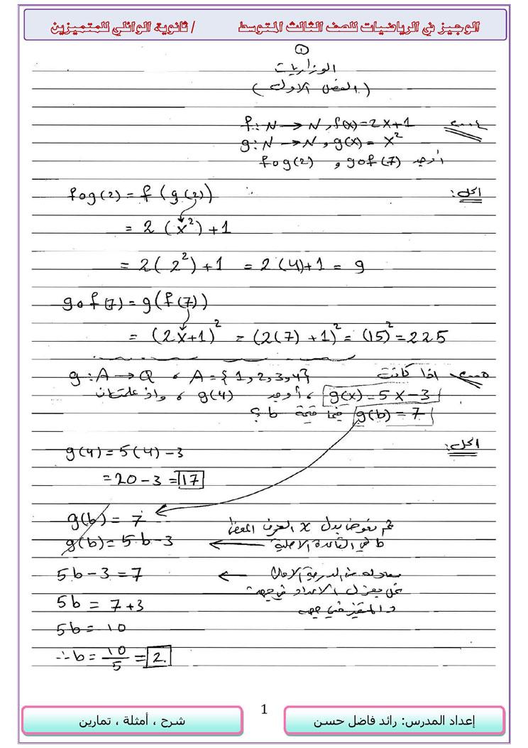 مجموعة حلول الاسئلة الوزارية لكل الاعوام - الرياضيات ثالث متوسط - 14916_1