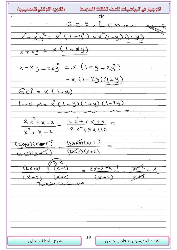 مجموعة حلول الاسئلة الوزارية لكل الاعوام - الرياضيات ثالث متوسط - 14916_10