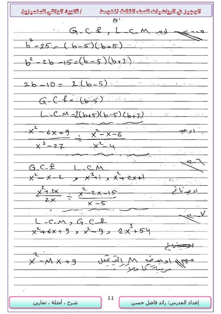 مجموعة حلول الاسئلة الوزارية لكل الاعوام - الرياضيات ثالث متوسط - 14916_11
