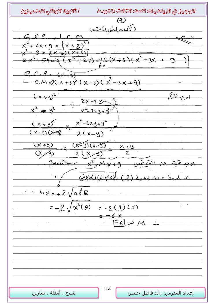 مجموعة حلول الاسئلة الوزارية لكل الاعوام - الرياضيات ثالث متوسط - 14916_12