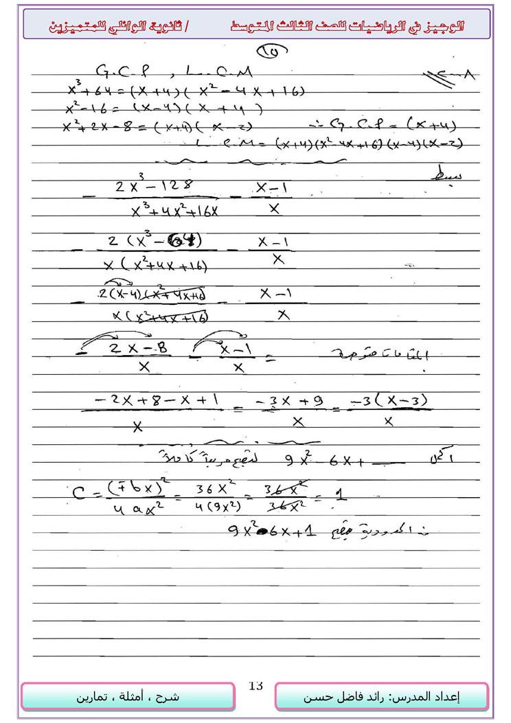 مجموعة حلول الاسئلة الوزارية لكل الاعوام - الرياضيات ثالث متوسط - 14916_13