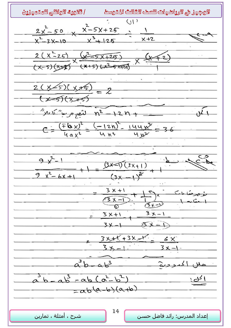 مجموعة حلول الاسئلة الوزارية لكل الاعوام - الرياضيات ثالث متوسط - 14916_14