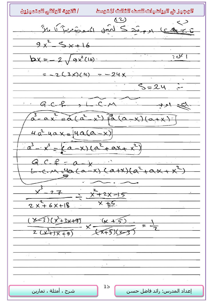مجموعة حلول الاسئلة الوزارية لكل الاعوام - الرياضيات ثالث متوسط - 14916_15