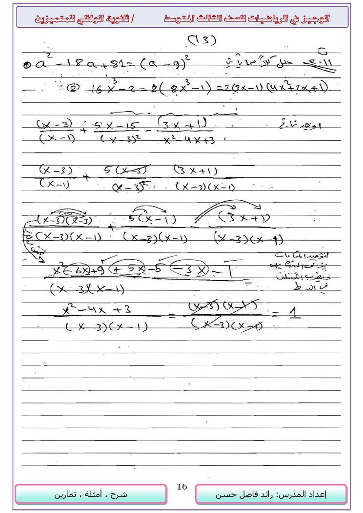 مجموعة حلول الاسئلة الوزارية لكل الاعوام - الرياضيات ثالث متوسط - 14916_16