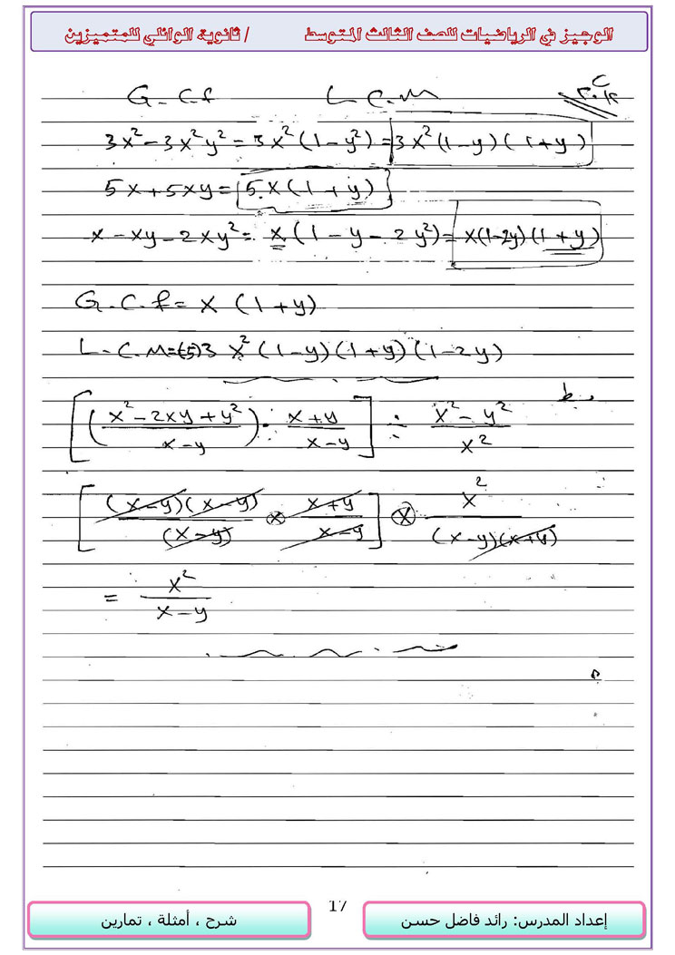 مجموعة حلول الاسئلة الوزارية لكل الاعوام - الرياضيات ثالث متوسط - 14916_17