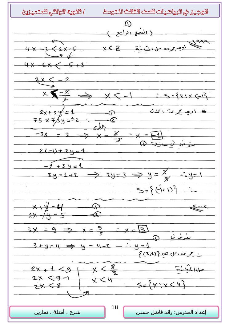 مجموعة حلول الاسئلة الوزارية لكل الاعوام - الرياضيات ثالث متوسط - 14916_18