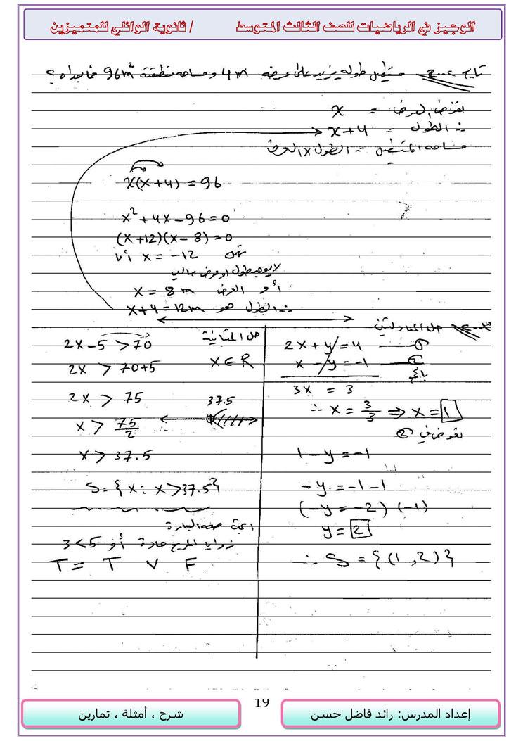 مجموعة حلول الاسئلة الوزارية لكل الاعوام - الرياضيات ثالث متوسط - 14916_19