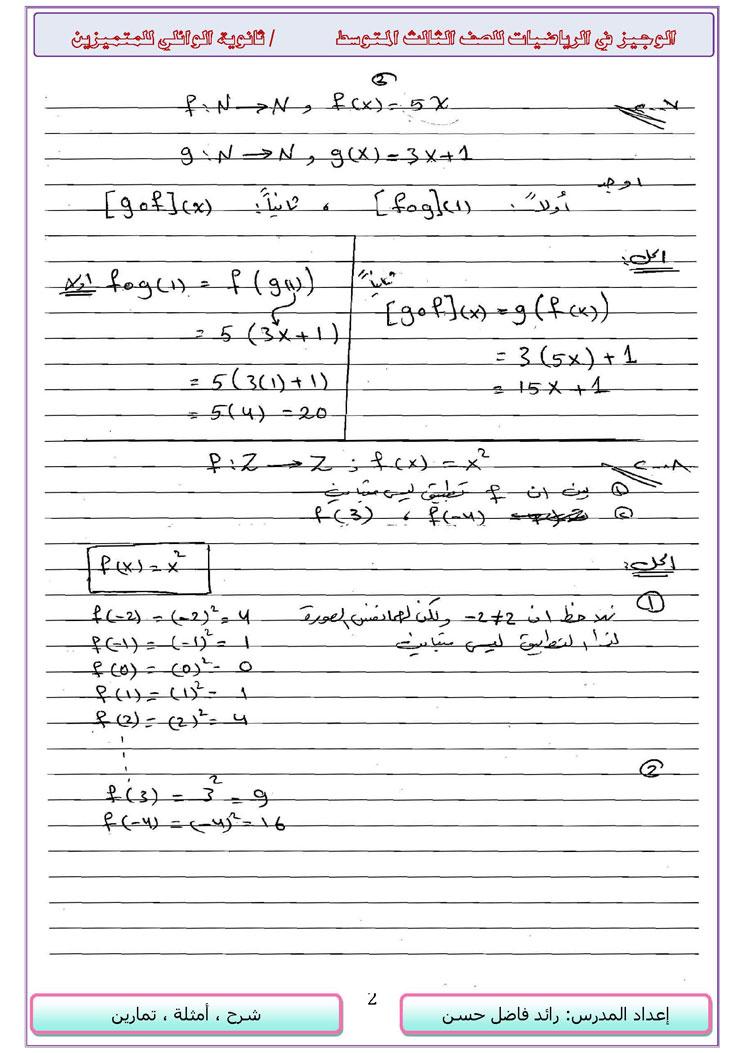 مجموعة حلول الاسئلة الوزارية لكل الاعوام - الرياضيات ثالث متوسط - 14916_2