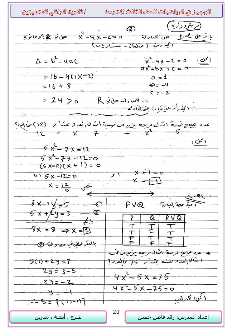 مجموعة حلول الاسئلة الوزارية لكل الاعوام - الرياضيات ثالث متوسط - 14916_20