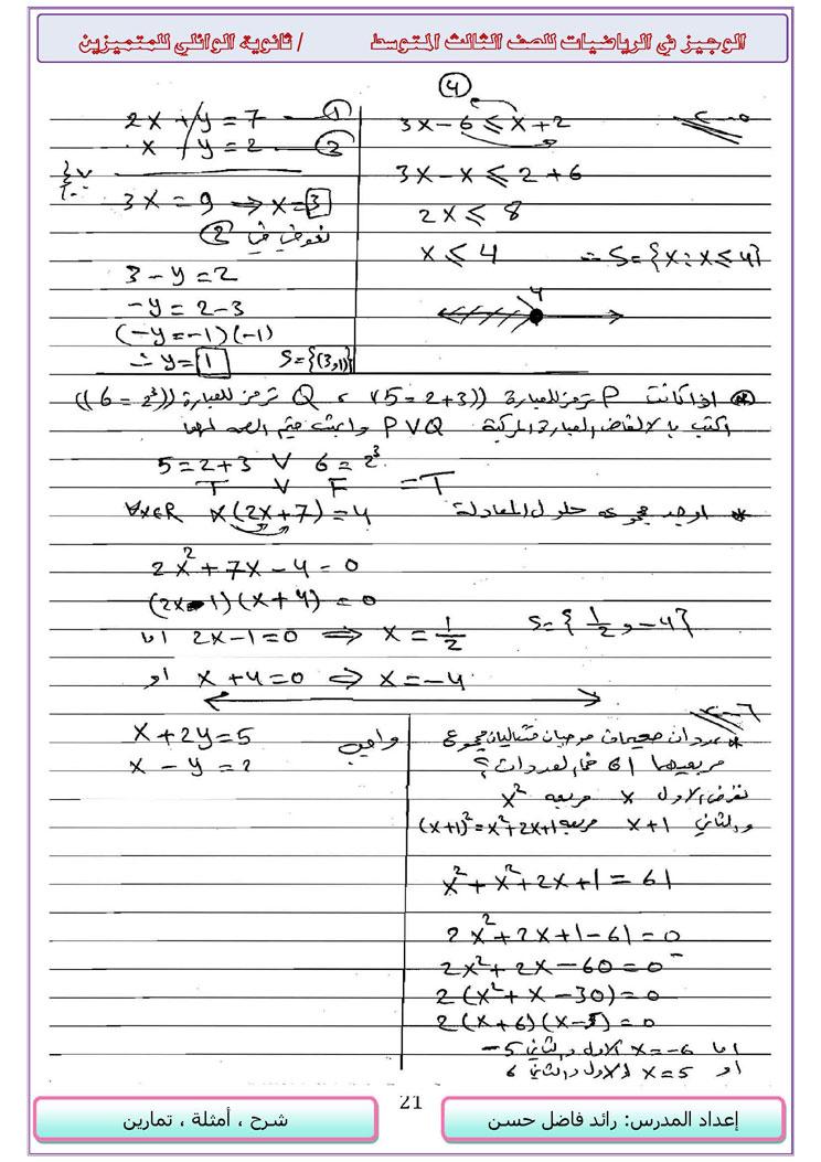 مجموعة حلول الاسئلة الوزارية لكل الاعوام - الرياضيات ثالث متوسط - 14916_21
