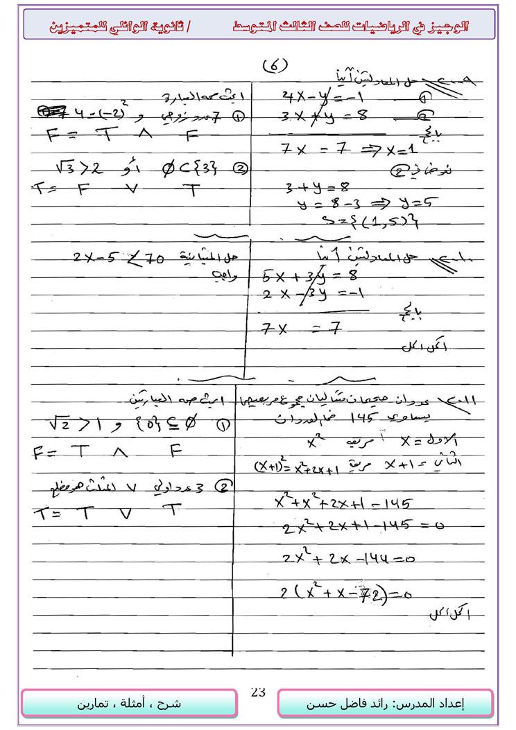 مجموعة حلول الاسئلة الوزارية لكل الاعوام - الرياضيات ثالث متوسط - 14916_23