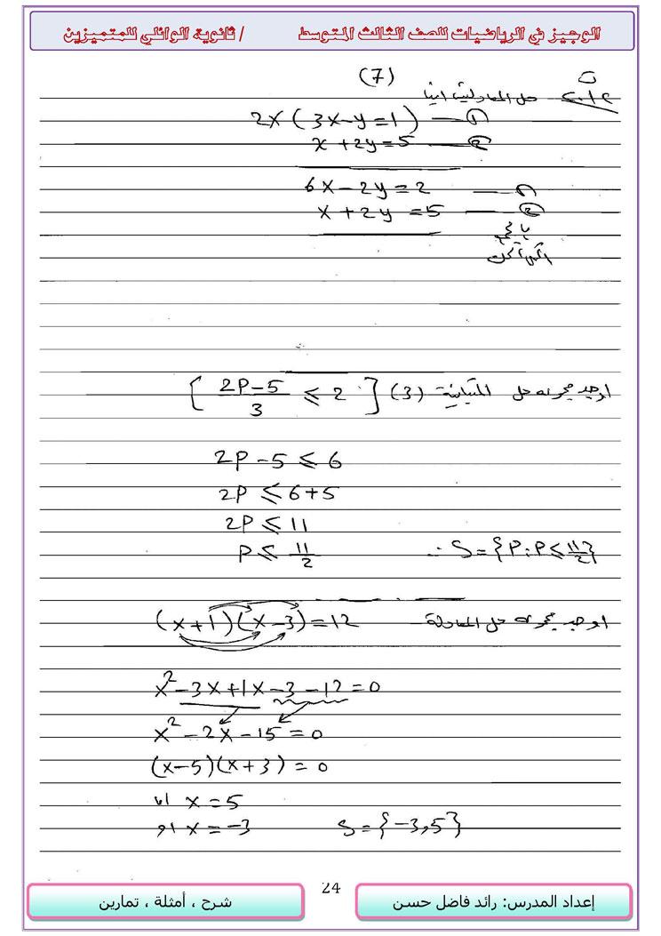 مجموعة حلول الاسئلة الوزارية لكل الاعوام - الرياضيات ثالث متوسط - 14916_24