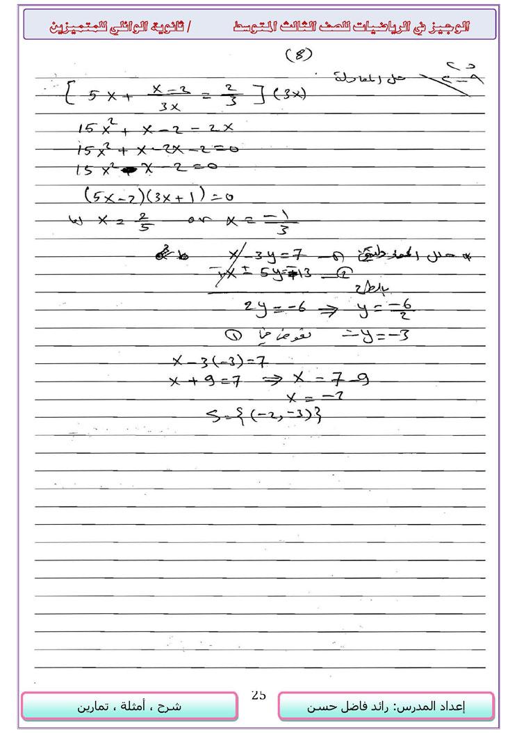 مجموعة حلول الاسئلة الوزارية لكل الاعوام - الرياضيات ثالث متوسط - 14916_25