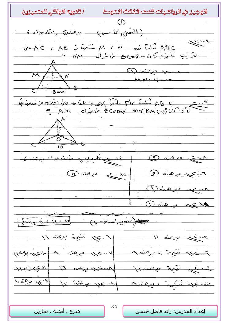 مجموعة حلول الاسئلة الوزارية لكل الاعوام - الرياضيات ثالث متوسط - 14916_26