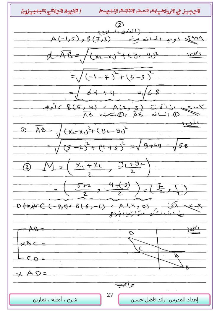 مجموعة حلول الاسئلة الوزارية لكل الاعوام - الرياضيات ثالث متوسط - 14916_27