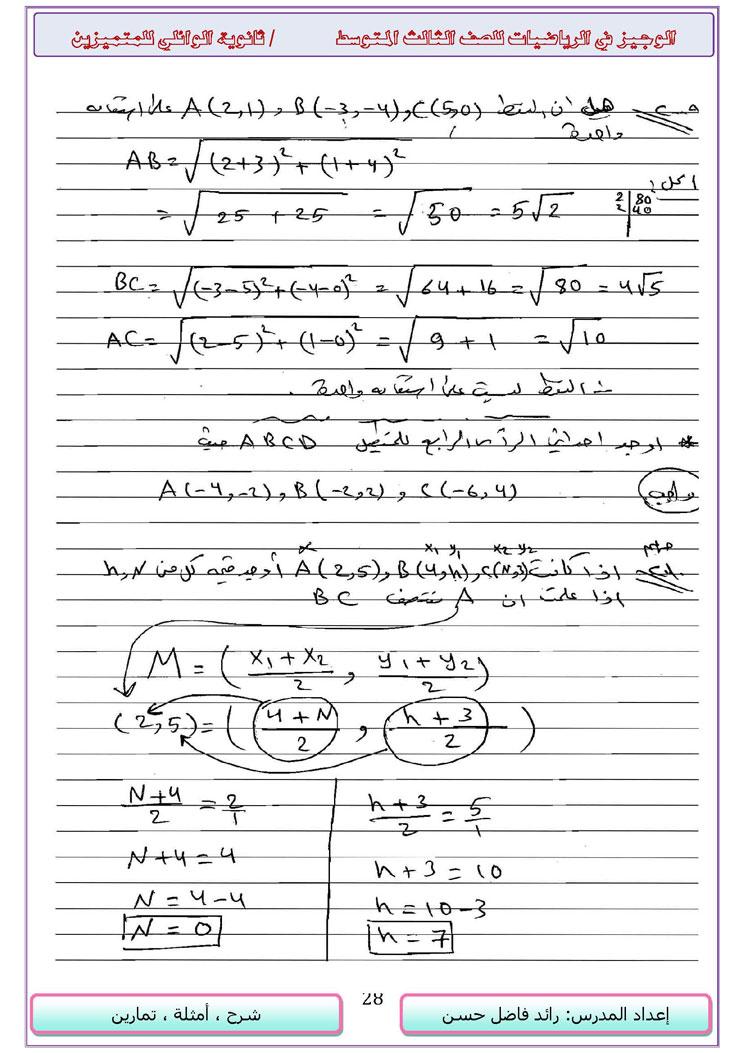 مجموعة حلول الاسئلة الوزارية لكل الاعوام - الرياضيات ثالث متوسط - 14916_28