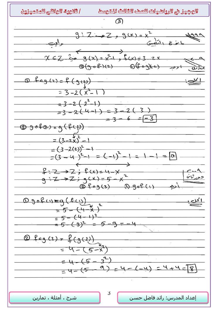 مجموعة حلول الاسئلة الوزارية لكل الاعوام - الرياضيات ثالث متوسط - 14916_3