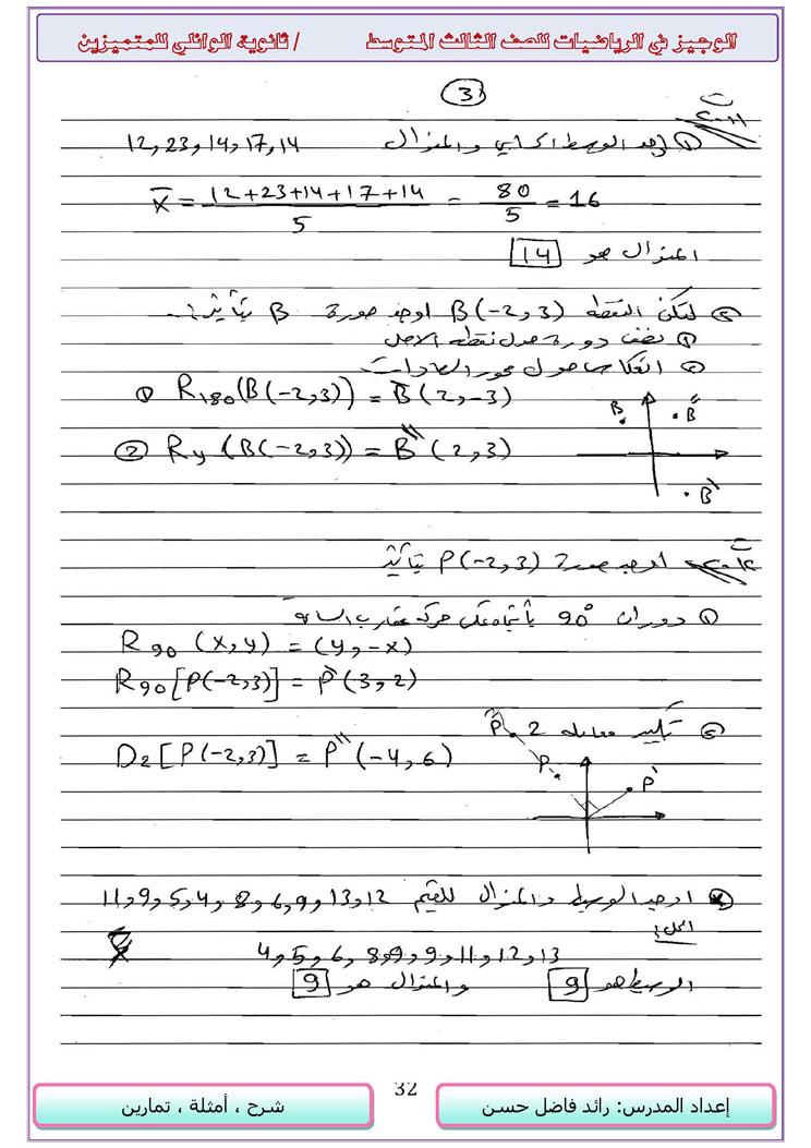 مجموعة حلول الاسئلة الوزارية لكل الاعوام - الرياضيات ثالث متوسط - 14916_32