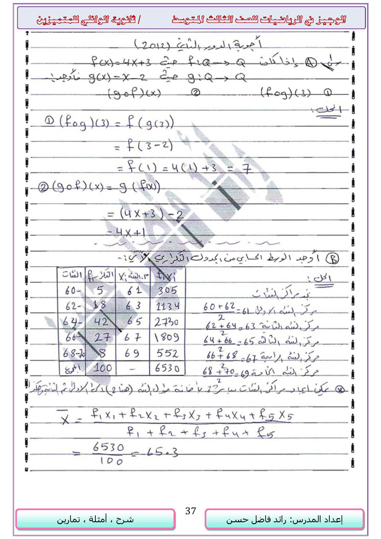 مجموعة حلول الاسئلة الوزارية لكل الاعوام - الرياضيات ثالث متوسط - 14916_37