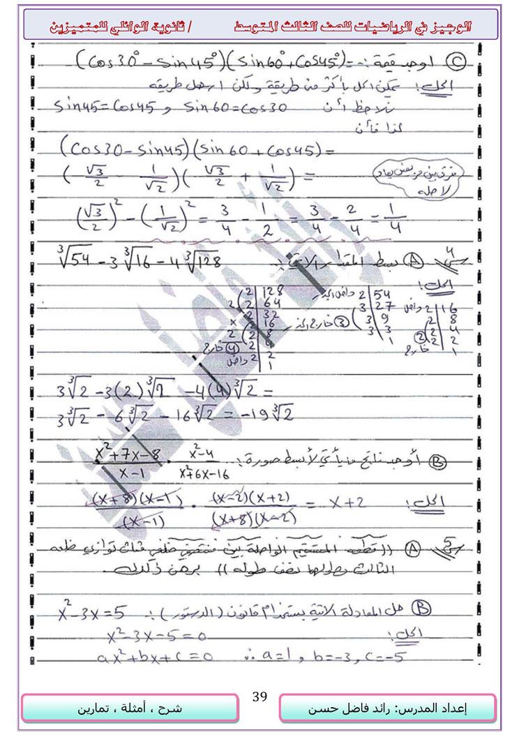 مجموعة حلول الاسئلة الوزارية لكل الاعوام - الرياضيات ثالث متوسط - 14916_39
