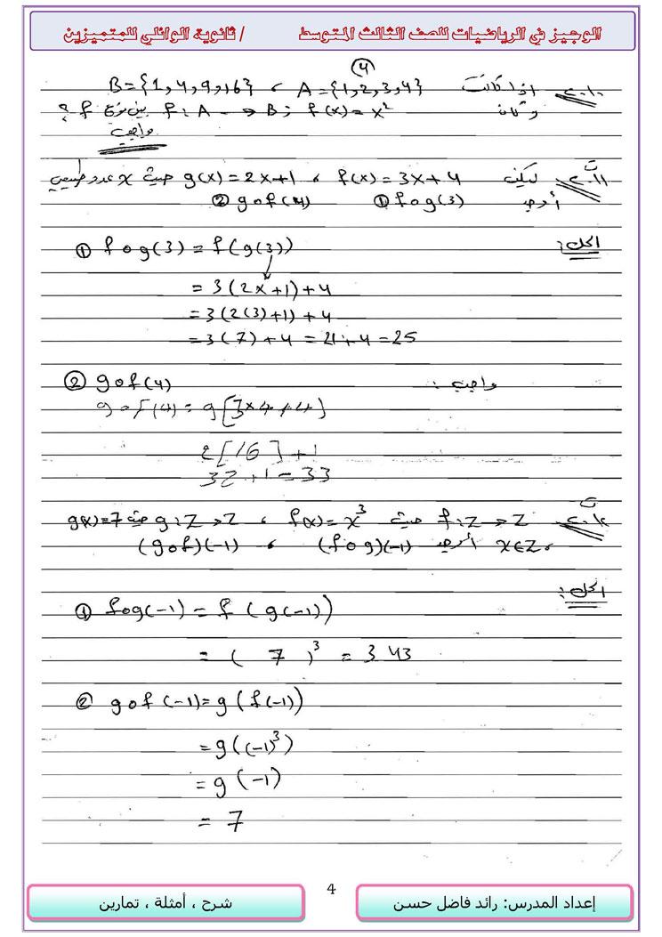 مجموعة حلول الاسئلة الوزارية لكل الاعوام - الرياضيات ثالث متوسط - 14916_4